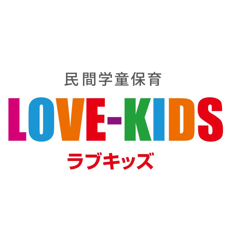 民間学童保育LOVE-KIDS(ラブキッズ)