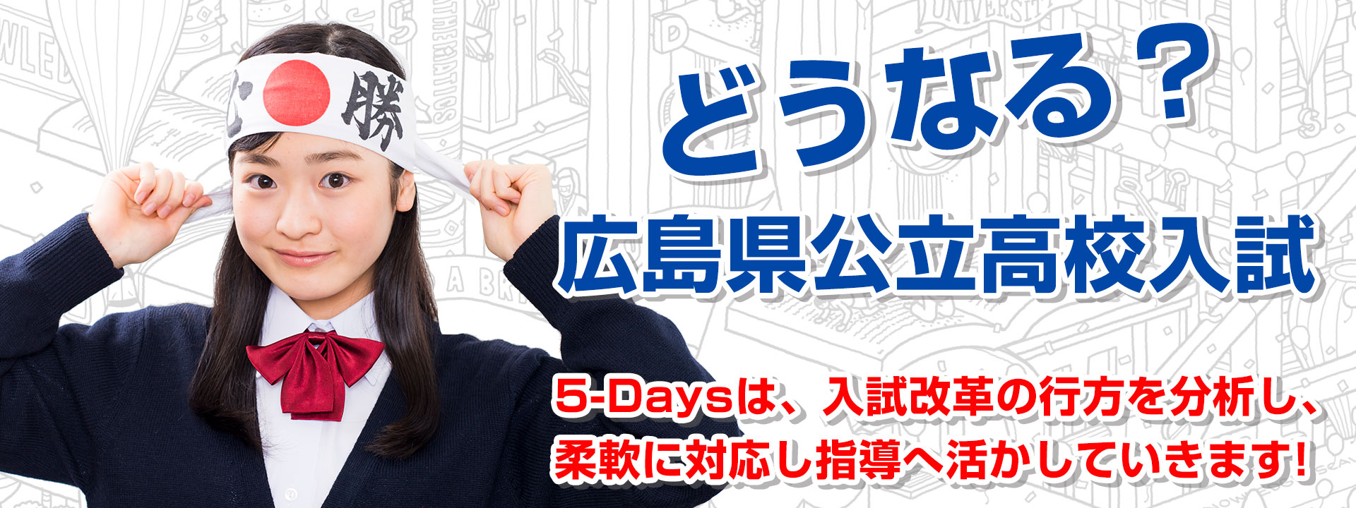 広島県公立高校入試