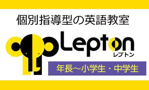 Lepton