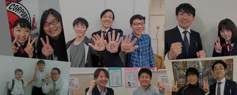 塾生の声・体験談